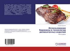 Обложка Использование баранины в технологии деликатесных изделий