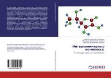 Bookcover of Интерполимерные комплексы
