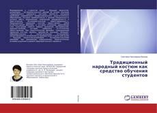 Bookcover of Традиционный народный костюм как средство обучения студентов