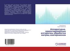 Buchcover von Аппаратурно-ориентированные алгоритмы обработки матриц кватернионов