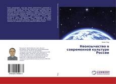 Buchcover von Неоязычество в современной культуре России