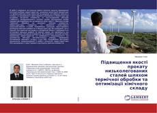 Bookcover of Підвищення якості прокату низьколегованих сталей шляхом термічної обробки та оптимізації хімічного складу