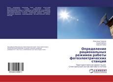 Capa do livro de Определение рациональных режимов работы фотоэлектрических станций
