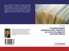 Capa do livro de Історіографія українського питання на початку Другої світової війни