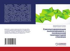Portada del libro de Свинецсодержащая пьезокерамика с пониженной температурой спекания