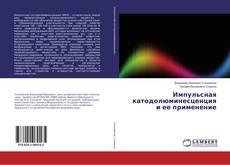 Bookcover of Импульсная катодолюминесценция и ее применение