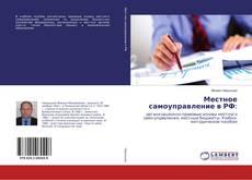 Capa do livro de Местное самоуправление в РФ: