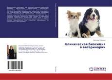 Bookcover of Клиническая биохимия в ветеринарии