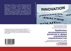 Обложка Проблемы инновационного развития в сфере управления недвижимостью