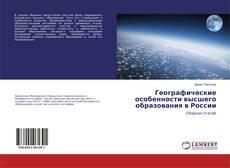 Bookcover of Географические особенности высшего образования в России