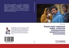 Copertina di Характеры народов мира: попытка определения национальных психотипов
