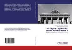 Bookcover of История Германии: эпоха Вильгельма II