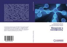 Обложка Введение в нанофизику