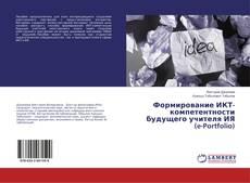Bookcover of Формирование ИКТ-компетентности будущего учителя ИЯ (e-Portfolio)