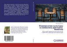 Borítókép a  Универсалии культуры и семиотика дискурса. Новелла - hoz