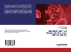 Bookcover of Беременность и гематологические заболевания.