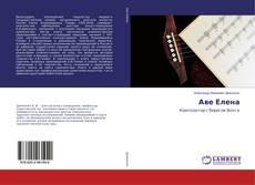 Buchcover von Аве Елена