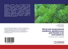 Bookcover of Летучие выделения хвойных древесных растений и их значимость