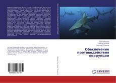 Bookcover of Обеспечение противодействия коррупции