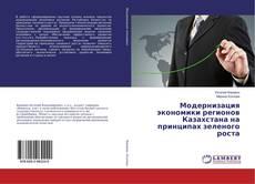 Bookcover of Модернизация экономики регионов Казахстана на принципах зеленого роста