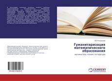 Гуманитаризация математического образования kitap kapağı