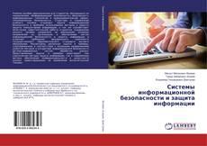 Buchcover von Системы информационной безопасности и защита информации