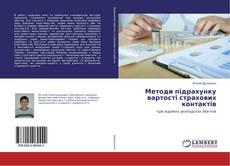 Borítókép a  Методи підрахунку вартості страхових контактів - hoz