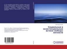 Bookcover of Социальные и экзистенциальные истоки свободы личности