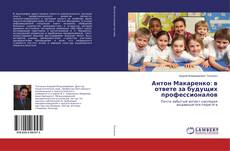 Bookcover of Антон Макаренко: в ответе за будущих профессионалов