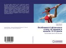 Copertina di Особливості фізичного стану та здоров'я юнаків 18-20 років