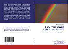 Bookcover of Холестерические жидкие кристаллы