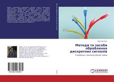 Bookcover of Методи та засоби оброблення дискретних сигналів
