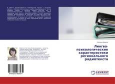 Capa do livro de Лингво- психологические характеристики регионального радиотекста