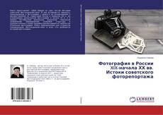 Couverture de Фотография в России XIX-начала ХХ вв. Истоки советского фоторепортажа