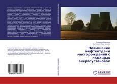 Повышение нефтеотдачи месторождений с помощью энергоустановок kitap kapağı