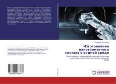 Bookcover of Изготовление нанотермитного состава в водной среде