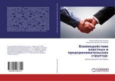 Bookcover of Взаимодействие властных и предпринимательских структур: