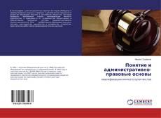 Bookcover of Понятие и административно-правовые основы