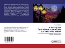 Buchcover von Специфика британского варианта английского языка