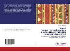 Bookcover of Новые словоупотребления в казахском и турецком медиапространстве