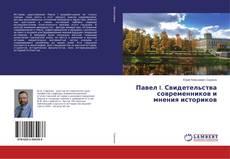 Copertina di Павел I. Свидетельства современников и мнения историков
