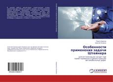 Buchcover von Особенности применения задачи Штейнера
