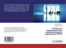 Bookcover of Розвиток маркетингової компетентності керівників ПТНЗ
