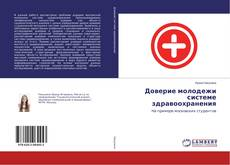 Доверие молодежи системе здравоохранения kitap kapağı