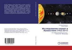 Bookcover of Исследование планет в Казахстане (1952-2017)