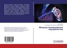 Bookcover of Фінанси інноваційного підприємства