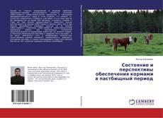 Buchcover von Состояние и перспективы обеспечения кормами в пастбищный период