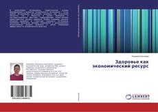 Bookcover of Здоровье как экономический ресурс
