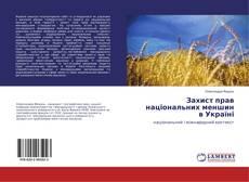 Capa do livro de Захист прав національних меншин в Україні