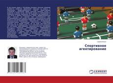 Bookcover of Спортивное агентирование